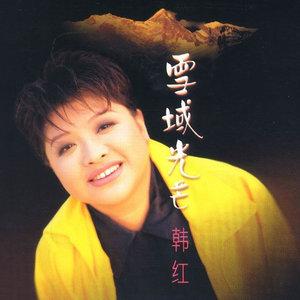 家乡(热度:21)由┈→洁儿℡~翻唱,原唱歌手韩红
