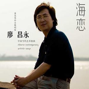 桃花魂(热度:580)由啊,草原!翻唱,原唱歌手廖昌永