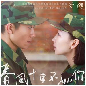 春风十里不如你(热度:35)由柠檬树翻唱,原唱歌手李健
