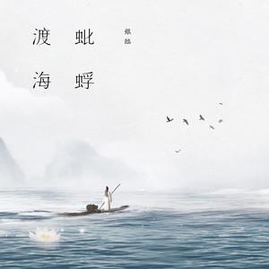 是风动(热度:1777)由易翻唱,原唱歌手银临/河图