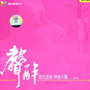 一生有你(热度:130)由珍珠之梦翻唱,原唱歌手刘芳
