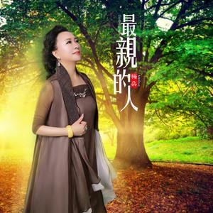 最亲的人(热度:138)由平安幸福翻唱,原唱歌手梅朵