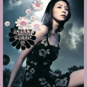 爱一个人(Solo Version)由✰ Duangヾ演唱(原唱:陈慧琳)