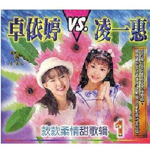 梦醒时分(热度:176)由婧婧翻唱,原唱歌手卓依婷