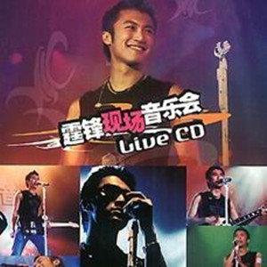 爱的逃兵(热度:120)由姚白猪翻唱,原唱歌手谢霆锋