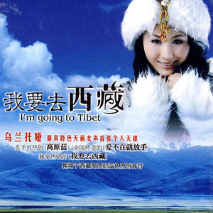 我要去西藏由虎妞:(崀山:)演唱(原唱:乌兰托娅)
