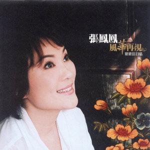 孟姜女原唱是张凤凤,由百合翻唱(播放:19)