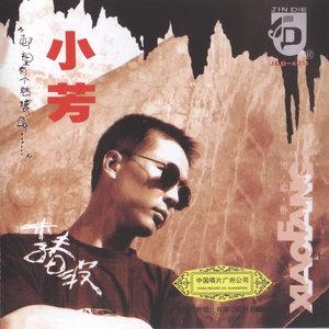 小芳(无和声版)(热度:12)由思空钓意翻唱,原唱歌手李春波