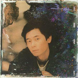 封锁我一生(热度:131)由做好自己翻唱,原唱歌手王杰