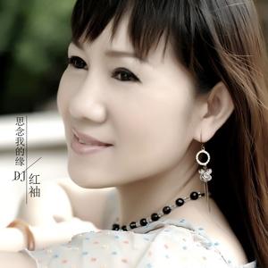思念我的缘(DJ版)(热度:98)由奇葩老谭Q1830308226翻唱,原唱歌手红袖
