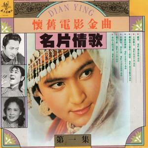 婚誓(热度:114)由颖翻唱,原唱歌手王洁实 & 谢莉斯