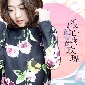 在线听没人心疼的玫瑰(原唱是陈瑞),欣子演唱点播:75次