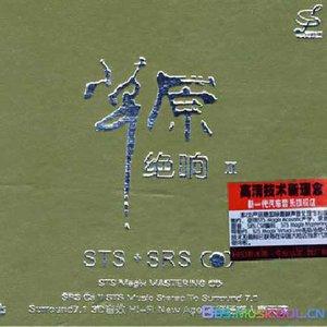 蓝色的蒙古高原(热度:20)由ʚɞ翻唱,原唱歌手降央卓玛