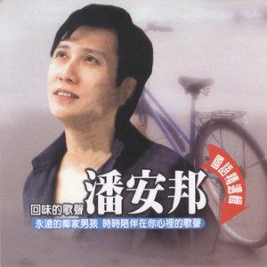 乡间小路(热度:29)由靖王府♂超级品位男翻唱,原唱歌手叶佳修