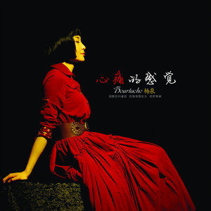爱你一生原唱是杨泉,由遇见翻唱(播放:20)
