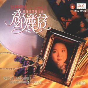 四季歌(热度:75)由平淡翻唱,原唱歌手邓丽君