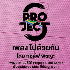 ฟังเพลงใหม่อัลบั้ม เพลงประกอบซีรีส์ Project S เรื่อง Side by Side พี่น้องลูกขนไก่