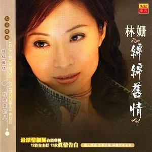 绵绵旧情(热度:264)由碧儿-福建小主播翻唱,原唱歌手林姗