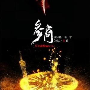 参商(热度:140)由琉鸩『不夜城』我想火翻唱,原唱歌手不才