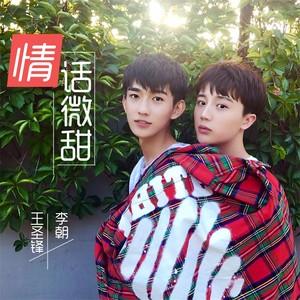 情话微甜(热度:108)由阿桢(隔段时间再来)翻唱,原唱歌手李朝/王圣锋