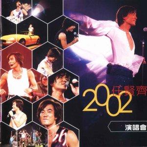星语心愿(Live)由加油!!!!!演唱(原唱:任贤齐)