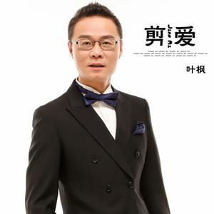 剪爱(热度:213556)由等你的信号(翻唱歌手)翻唱,原唱歌手叶枫