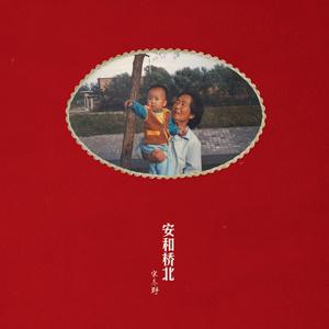 莉莉安(热度:18)由Jerry翻唱,原唱歌手宋冬野