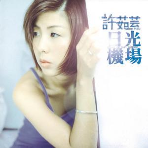 日光机场(热度:11)由SC·宣传策划-smileeyes翻唱,原唱歌手许茹芸