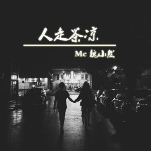 人走茶凉由_演唱(ag娱乐场网站:MC魏小然)