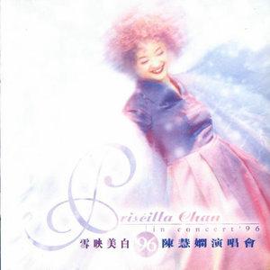 Unplugged Medley : 玻璃窗的爱 + 人生何处不相逢 + 痴情意外(Live)原唱是陈慧娴,由随缘珍惜(停币,花少)翻唱(播放:160)