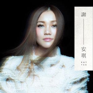 眼泪的名字(热度:444)由诺诺翻唱,原创歌手谢安琪