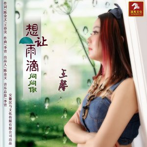 想让雨滴问问你(热度:76)由陈燕翻唱,原唱歌手王馨
