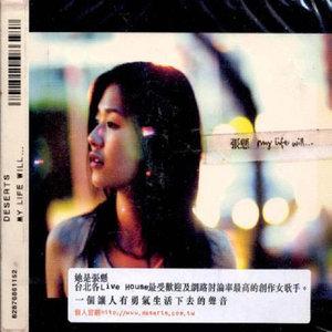 宝贝由chuyinweilai演唱(原唱:张悬)