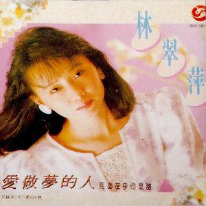让我爱你到永远(热度:119)由舒重庆翻唱,原唱歌手林翠萍