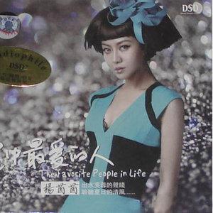 难得有情人(热度:158)由我不是黄蓉.翻唱,原唱歌手杨茵茵