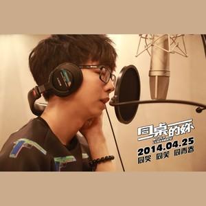 同桌的你(热度:163)由挚友翻唱,原唱歌手胡夏