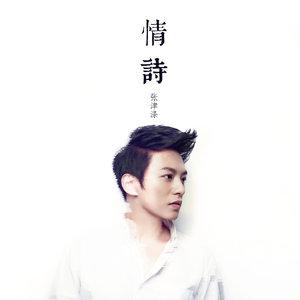 情诗(热度:11)由野兰翻唱,原唱歌手张津涤
