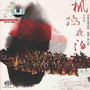 枫桥夜泊 中国交响乐团