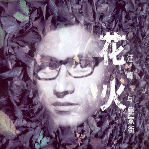 花火(热度:12761)由❀花g丶翻唱,原唱歌手汪峰