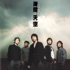 海阔天空原唱是信乐团,由Lee进哥☆☆翻唱(播放:40)