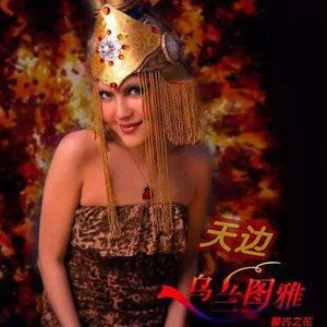 天边(热度:122)由强歌学院 燕儿134翻唱,原唱歌手乌兰图雅