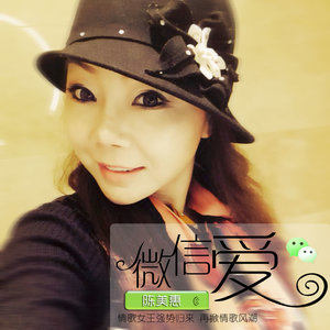 微信爱(热度:329)由红玫瑰。翻唱,原唱歌手陈美惠