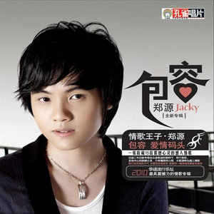 包容(热度:2368)由ZHOU自然翻唱,原唱歌手郑源