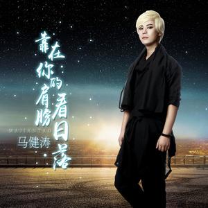 靠在你的肩膀看日落(热度:28)由嫣然含笑翻唱,原唱歌手马健涛