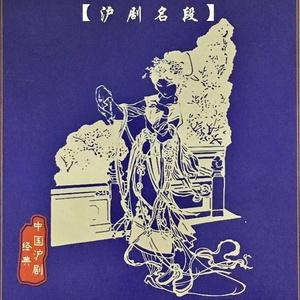 【沪剧】大雷雨 失落的孤雁重归巢由櫌櫌〈拒私信〉演唱(原唱:戏曲)