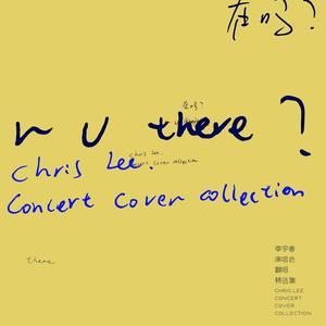 最浪漫的事原唱是李宇春,由感恩翻唱(播放:29)