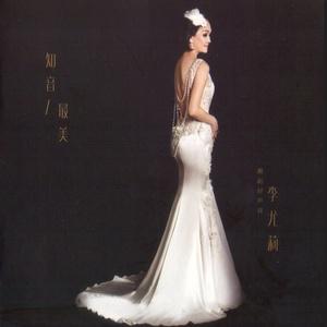 长相依(热度:17)由^O^慧^O^翻唱,原唱歌手李尤莉