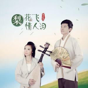 梨花飞情人泪(热度:212)由花好月圆翻唱,原唱歌手星月组合