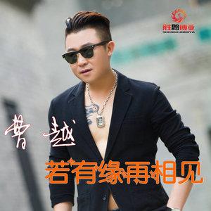 若有缘再相见在线听(原唱是曹越),中国梦,演唱点播:261次