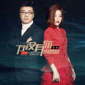 在没有你的时候(热度:11626)由木子翻唱,原唱歌手陈瑞/马庆斌
